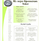 16 Iz Brankovog pera 1.jpg
