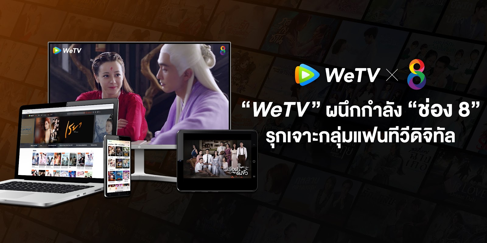 "WeTV ผนึกกำลัง "" ช่อง 8 "" รุกเจาะกลุ่มแฟนทีวีดิจิทัลตั้งเป้าขยายฐานคนดูครอบคลุมออนไลน์ และออนแอร์"