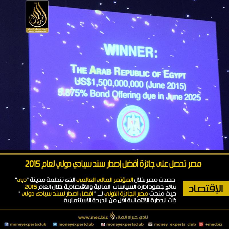 [عاجل] مصر تحصل على جائزة أفضل إصدار سند سيادي دولي لعام 2015 نادي خبراء المال
