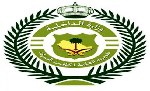 ابشر للتوظيف تقديم وظائف مكافحة المخدرات للنساء 1442 وظائف عسكريه نسائية