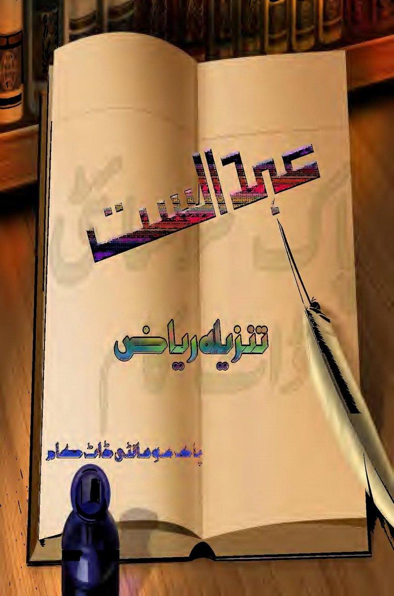 Ehd E Alast Complete Novel By Tanzeela Riaz