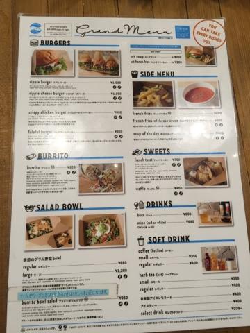 Ain Soph Ripple menu