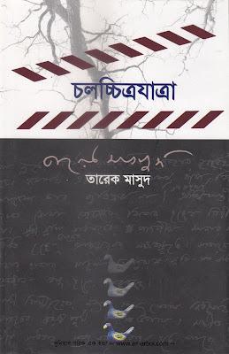 চলচ্চিত্রযাত্রা তারেক মাসুদ
