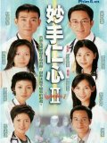 Bàn Tay Nhân Ái 2 (SCTV9)