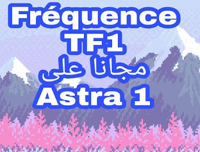 تردد قناة TF1  الجديد 2021 على القمر الصناعي Astra° 1 مجانا