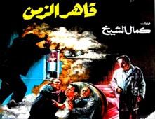 فيلم قاهر الزمن