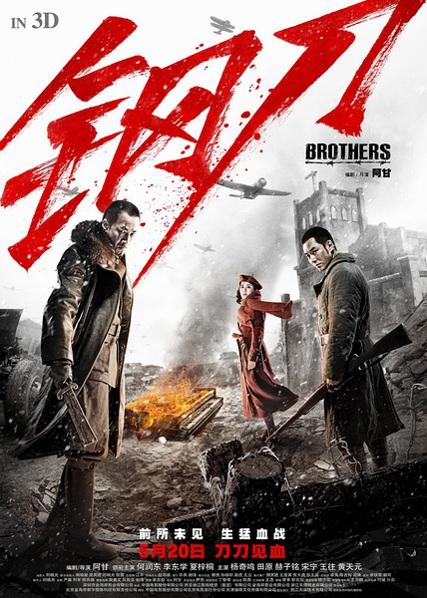 Brothers - Cương Đao