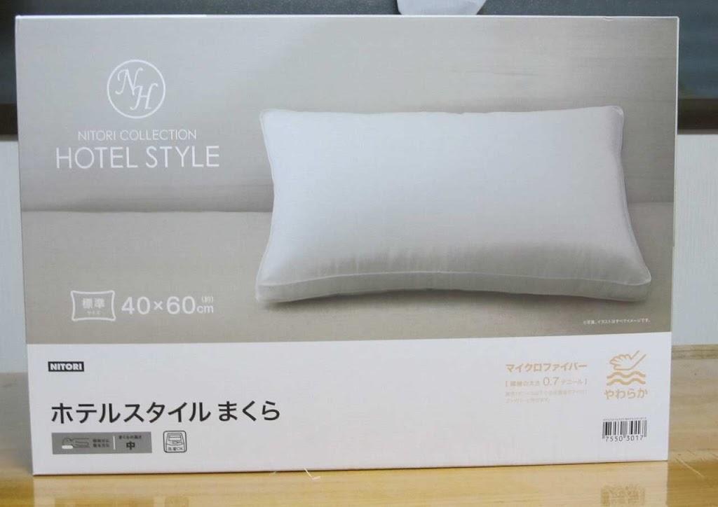 ニトリのホテルスタイル枕