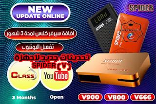 تحديثات جديدة لاجهزة SPIDER