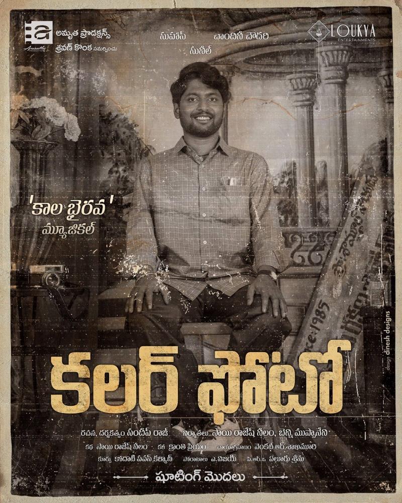 Watch Colour Photo Telugu Movie In Digital première