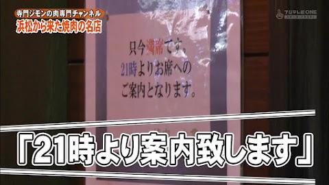 寺門ジモンの肉専門チャンネル #31 「大貫」-0132.jpg