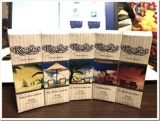 IMG 4957 thumb - 【まじごめん】BI-SOとRAGOONのコラボリキッド・Re:rise全5種類レビュー!9/1発売の最新作リキッド!時間によって吸うものを変えよう!つまり5本セットで買えということ!?すっきり系からまったり系まで幅広いラインナップが楽しめる時系列リキッド!【ようやくやります】