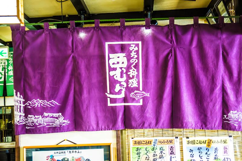 Aomori Michinoku cuisine photo1
