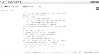OS X Mavericks アップデート v10.9.2がリリース