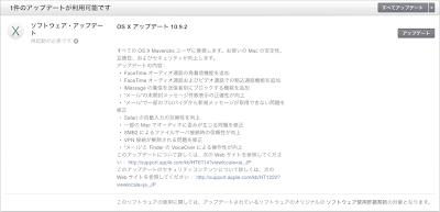 OS X Mavericksアップデートv10.9.2がリリース