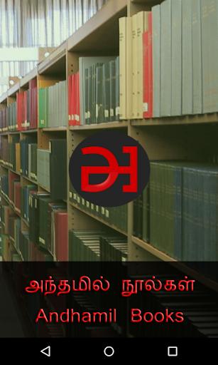 Andhamil Books