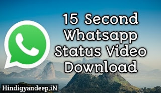 15 Second Whatsapp Status Video Download