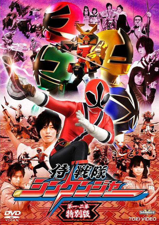 Samurai Sentai Shinkenger - Samurai Sentai Shinkenger (2010)