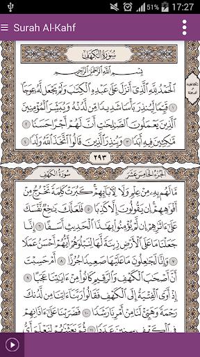 Sura Al Kahf Offline Audio
