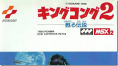 King Kong 2 cover