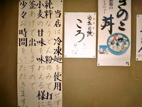 張り紙(【岐阜県羽島市】寿海)