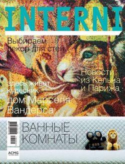 Читать онлайн журнал<br>Interni (№4 апрель 2016)<br>или скачать журнал бесплатно