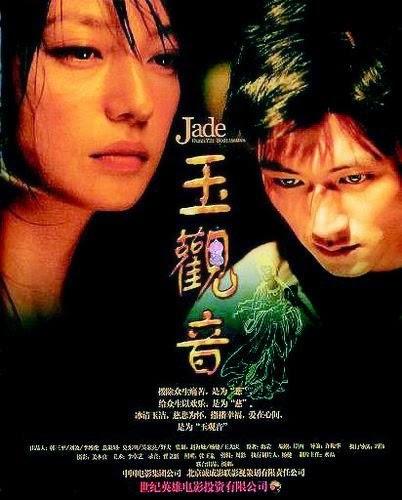 Богиня милосердия / Гуань Инь (2003) 15e799de10d0
