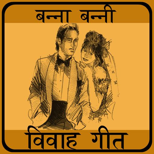 Vivah Geet  Banna Banni