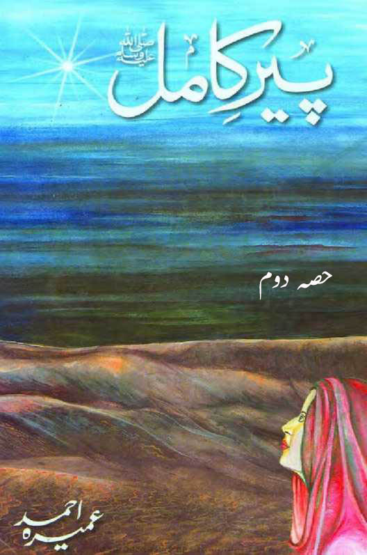 Peer-e-Kamil Part 2 Complete Novel By Umera Ahmed