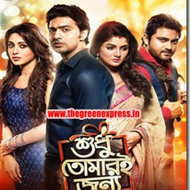 Sudhu Tomari Jonno 2015 Bengali Movie All Mp3 Songs Free Download