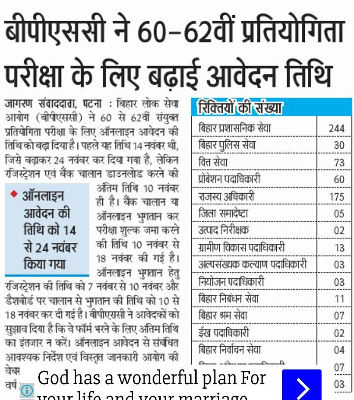 Bihar Education News: BPSC Applying date extendes