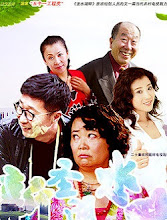 Xin Sheng Shui Hu Pan China Web Drama