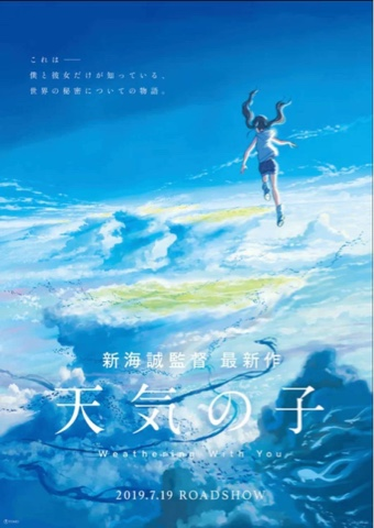 "Novo filme do diretor e roteirista de ""Kimi no na Wa"" (""Your Name"")!"