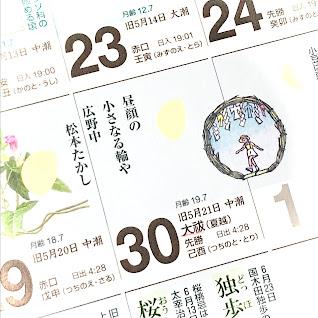 シーガル社 歳時記カレンダー