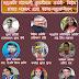 बदलावमंच द्वारा गोस्वामी तुलसीदास के जन्मदिवस पर कविसम्मेलन आयोजित