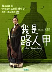I Am Somebody China Movie