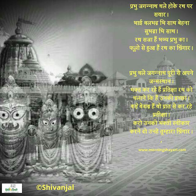 Image for [जगन्नाथ] रथयात्रा भजन [ Jagannath ] rath yatra bhajan ,hindi bhajan ,god bhajan ,जगन्नाथ रथ यात्रा 2020  जगन्नाथ रथ यात्रा 2020  जगन्नाथ फोटो  जगन्ना