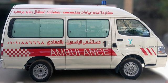وحدة الإسعاف بمستشفى الياسمين بالمعادي