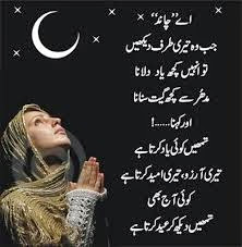 images9 - Eid Ul Fitr 2014: Greeting, Cards And SMS