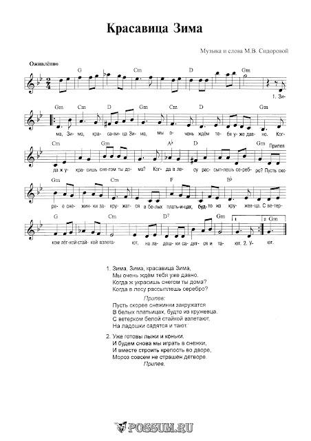 Слова к музыке российский дед мороз