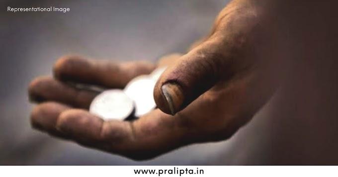 ভিক্ষে করছেন সরকারি স্বাস্থ্যকর্মী! উদ্দেশ্য টাকা সঞ্চয় - Pralipta