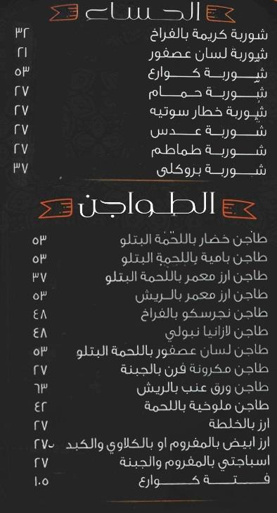 قائمة اسعار بلبع