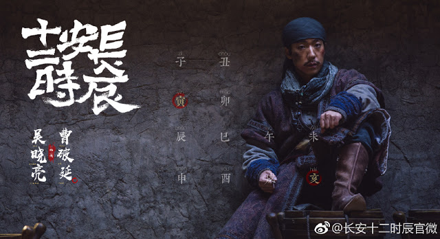 The Longest Day in Chang'An China Drama