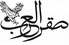 صقر العرب|موقع زواج عربي مجاني