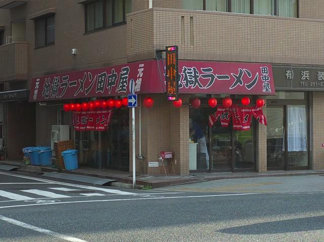 地獄ラーメン田中屋のお店の外観