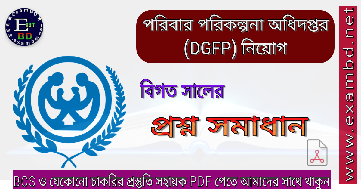 পরিবার পরিকল্পনা অধিদপ্তর (DGFP) নিয়োগ বিগত সালের প্রশ্ন সমাধান PDF