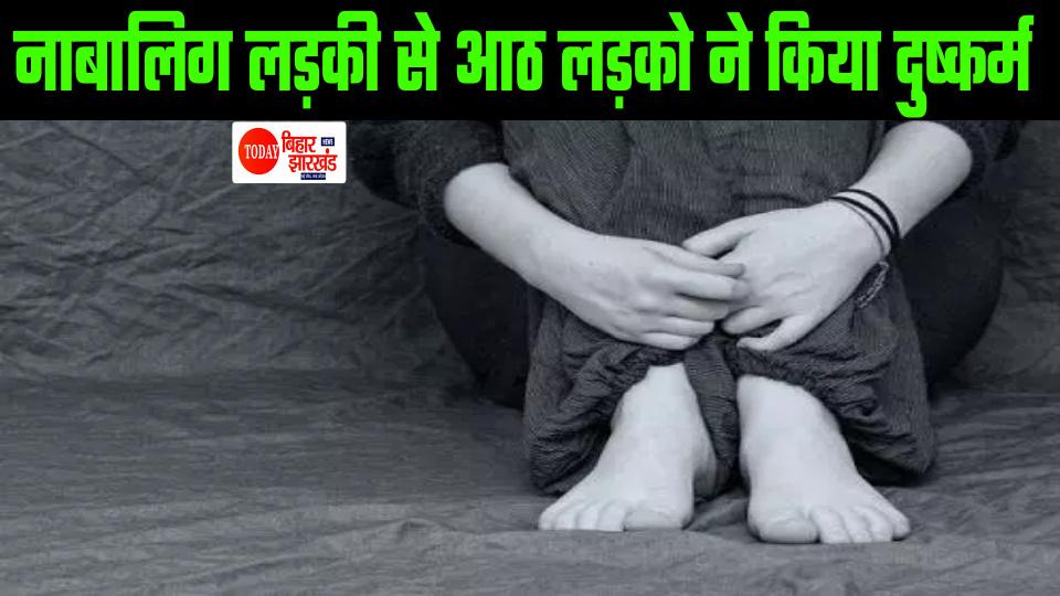 भोजपुर में नाबालिग युवती के साथ आठ युवकों ने किया सामूहिक दुष्कर्म