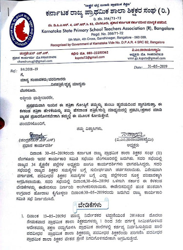 The State Executive Meeting of the Karnataka State Primary School Teachers' Union, held on 30-05-2019, discussed some of the great issues discussed with the President and Secretary of the State Ella District. The government is delaying the issue of the problems of the teacher, which has strongly condemned the following decisions