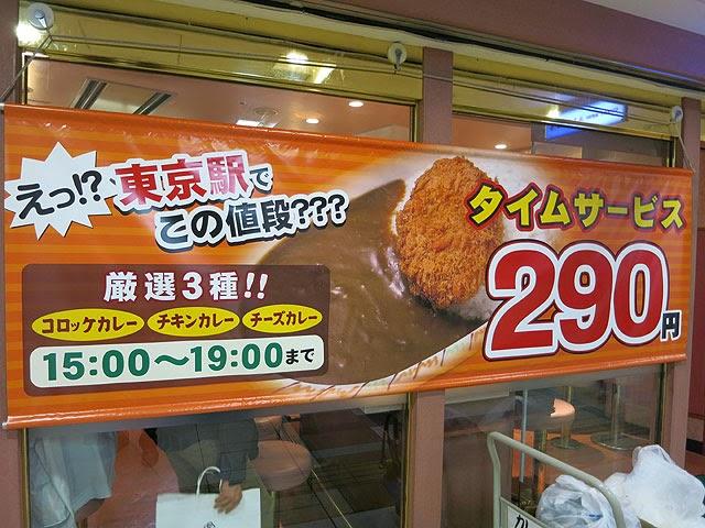タイムサービス290円のメニュー