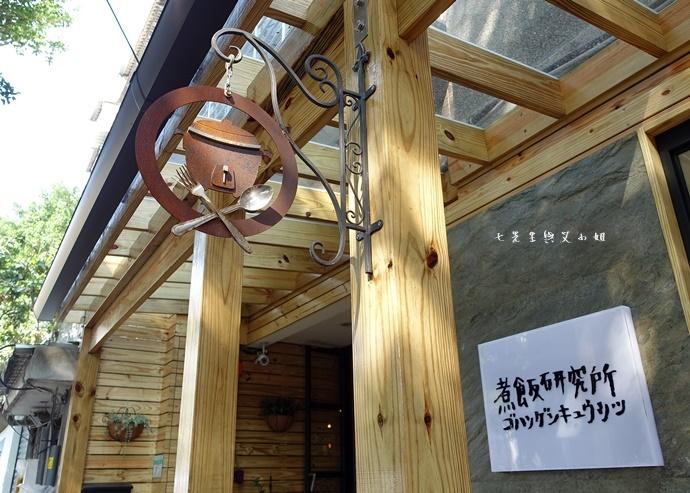 2 煮飯研究所